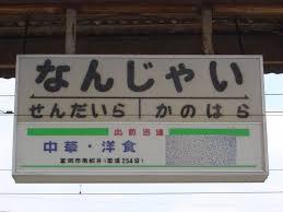 おもしろ地名学部 講義② 南蛇井(なんじゃい)他4ネタ