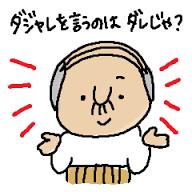 おやじギャグ学部 講義① 祖父と晩食う!(ソフトバンク)他4ネタ